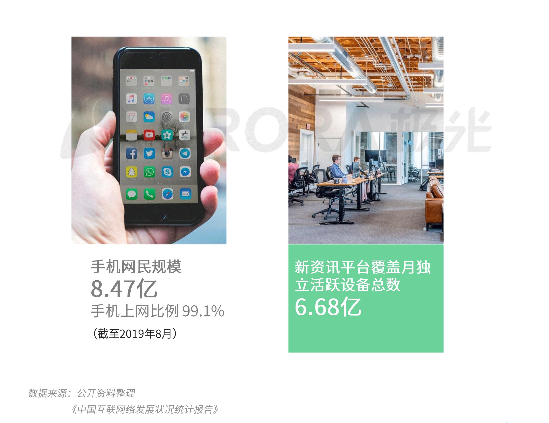 极光:新闻资讯 (24).png