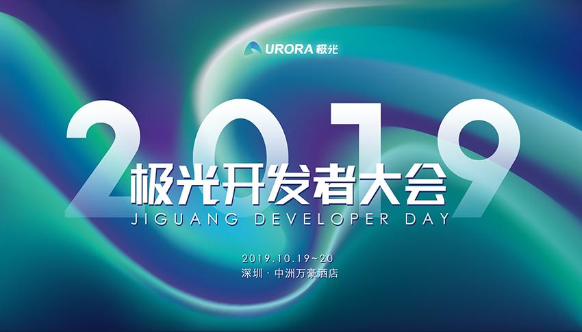开发者大会1.png