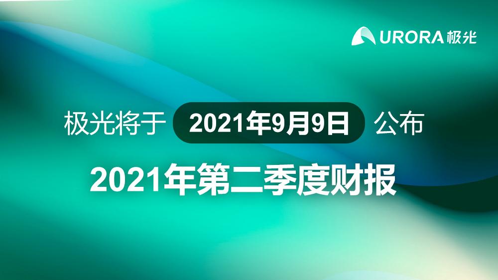 极光将于2021年9月9日公布2021年第二季度财报