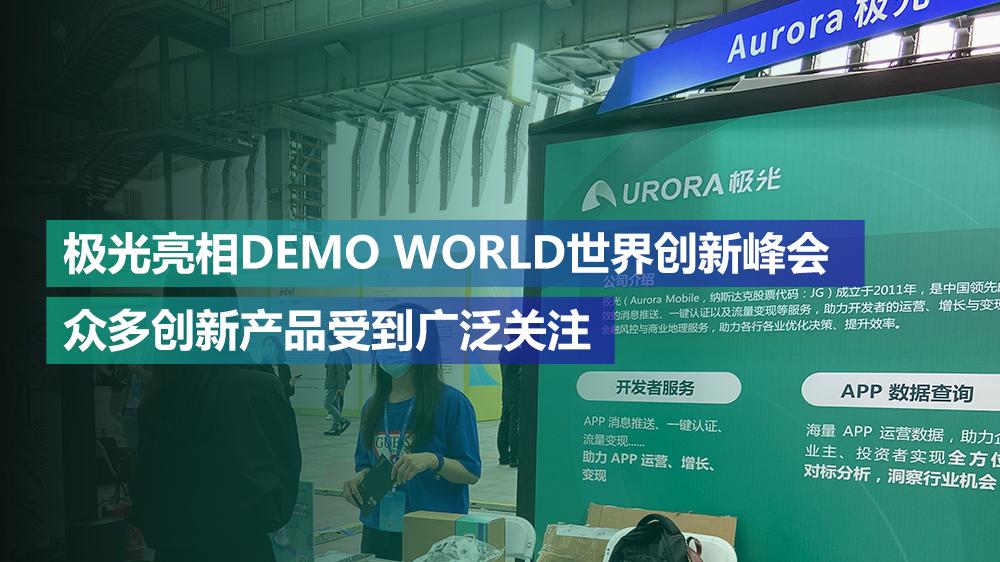极光亮相DEMO WORLD世界创新峰会 众多创新产品受到广泛关注