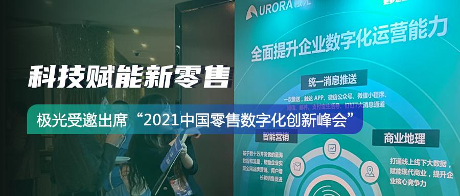 """科技赋能新零售 极光受邀出席""""2021中国零售数字化创新峰会"""