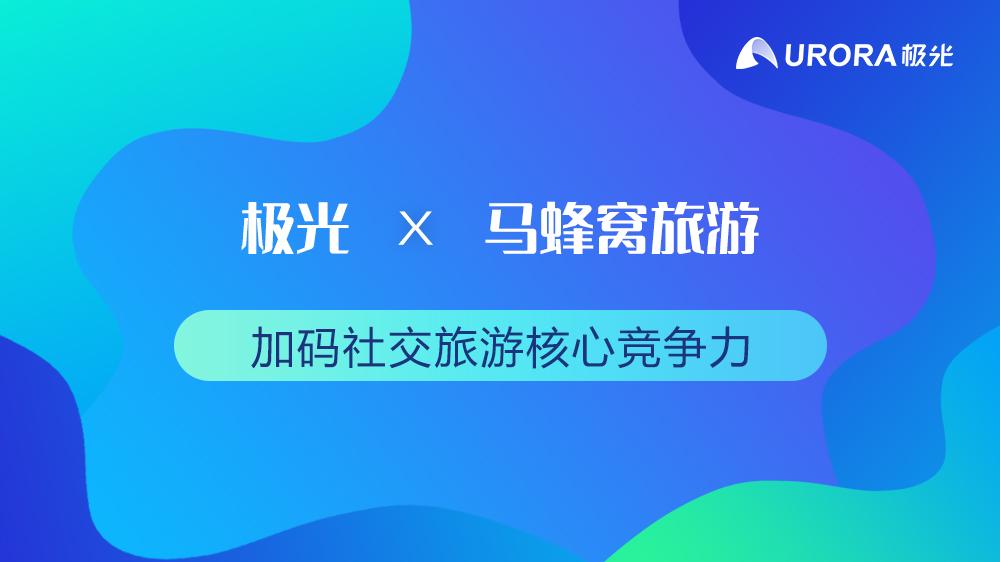 极光签约马蜂窝旅游,加码社交旅游核心竞争力