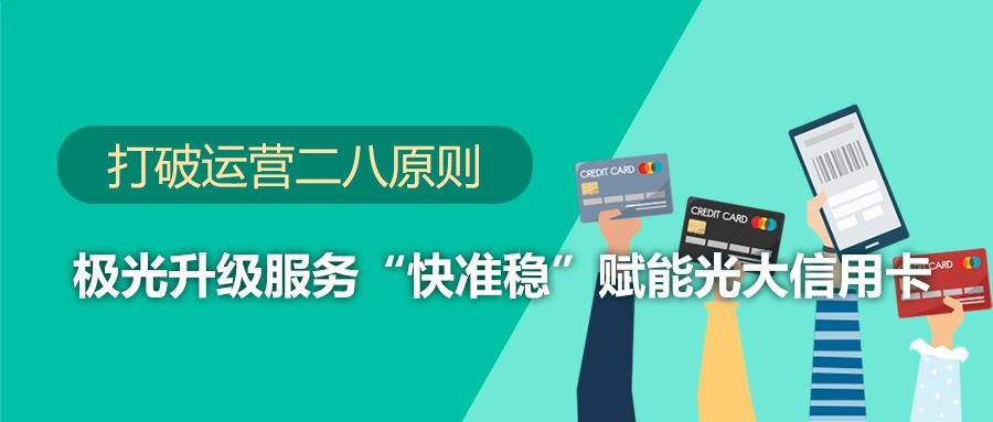 """打破运营二八原则,极光升级服务""""快准稳""""赋能光大信用卡"""