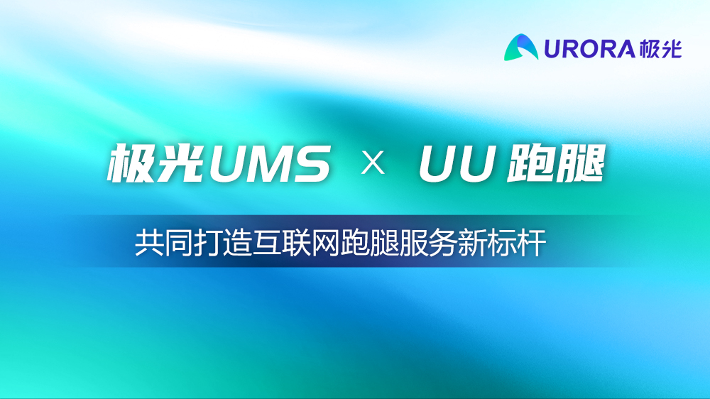 极光UMS xUU跑腿,共同打造互联网跑腿服务新标杆