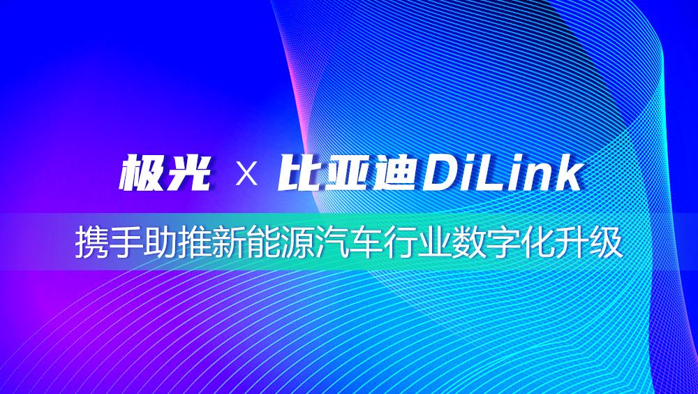 极光签约比亚迪DiLink,携手助推新能源汽车行业数字化升级
