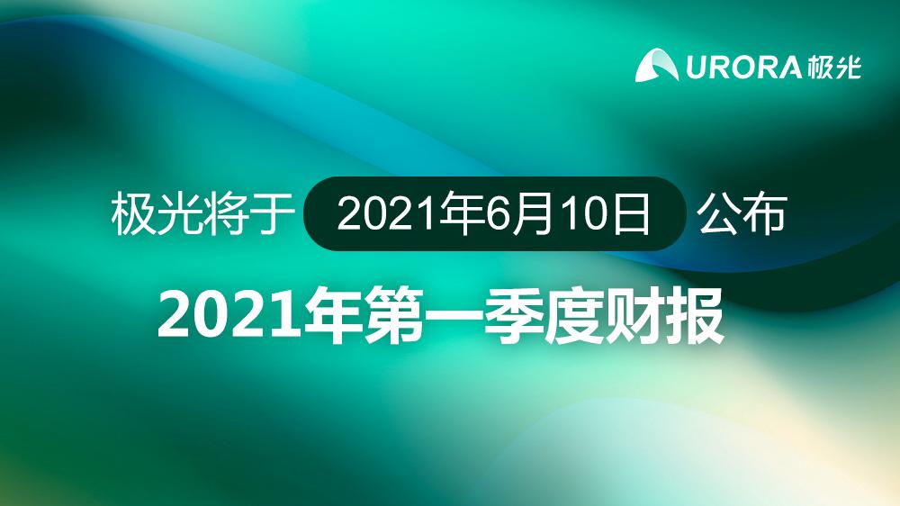 极光将于2021年6月10日公布2021年第一季度财报